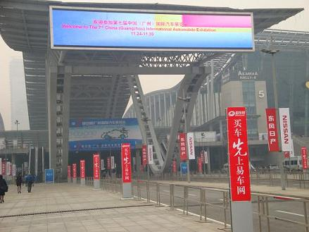7th China (Guangzhou) International Automobile Exhibition